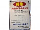文教堂書店 浜松町店で接客・販売スタッフ募集中!