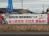 タマホーム 高松支店でスタッフ募集中!