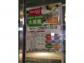 ザ・ダイソー 二子玉川ライズSC店で店舗スタッフ募集中!