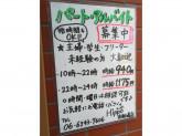 鶏塩ラーメン Hippo 南船場店でスタッフ募集中!