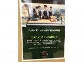 タリーズコーヒー TNC放送会館店でアルバイト募集中!
