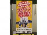 キグナス石油販売 セルフ鎌ケ谷店でスタッフ募集中!