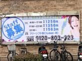 【土日祝日は給与UP☆】パチンコスタッフ募集!