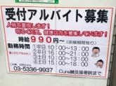 Cure鍼灸接骨院でアルバイト募集中!