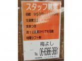 梅よしで店舗スタッフ募集中!