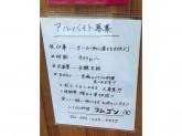 ベトナム料理 コムゴン 京都でアルバイト募集中!