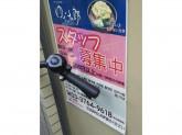ゆで太郎 六番町店で店舗スタッフ募集中!