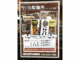 ◆履歴書不要◆大人気ラーメン店で働こう☆絶品賄い付き~♪