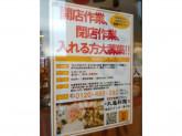丸亀製麺 高松レインボー通り店でアルバイト募集中!