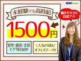 【2/1入社】未経験でも高時給1500円!金髪・ピアス...