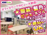 2月スタート!伏見駅チカ コミュファ光 工事日程のご案...