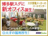 博多 2/8スタート 大手家電メーカーのお問合せ対応【...