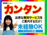 渡辺通 ★選べる入社日⇒1/24・2/7・2/20★高...