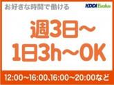渡辺通 ★選べる入社日⇒1/24・2/7・2/20★シ...