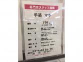 手芸 マキ 丸亀店で接客・レジ・PC入力業務等募集中!