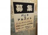 金沢まいもん寿司珠姫 玉川高島屋S・C店で寿司店スタッフ募集