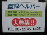 トータルサポートいざなみ・ぷらすでスタッフ募集中!