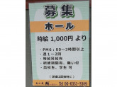 【旬の蔵 輔】ホールスタッフ募集◆時給1000円~