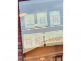 すき家 11号徳島川内店でスタッフ募集中!