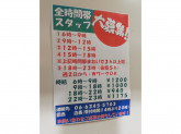 『ファミリーマート ドーチカ店』でコンビニスタッフ募集中!