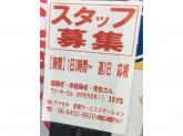 コスモ石油 (株)アマセキ 武庫SSでスタッフ募集中!