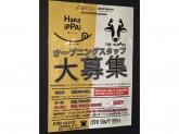 Hara iPPAi(ハライッパイ)でスタッフ募集中!