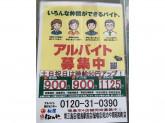 松屋 松屋 徳島常三島店でアルバイト募集中!