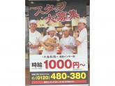 丸亀製麺 徳島インター店でスタッフ募集中!