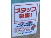 ポニークリーニング 若松町店でスタッフ募集中!