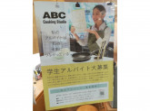 ABCクッキング イオンモール堺北花田で店舗スタッフ募集中!