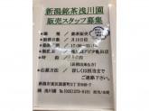 わびさびのあるアルバイト生活◎浅川園でお茶の販売スタッフ募集
