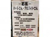福麦亭・まるたこ本舗 アピタ亀田店◆スタッフ募集中