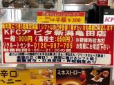 ケンタッキーフライドチキン アピタ新潟亀田店でスタッフ募集中