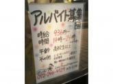 牛角 北花田店で焼肉店スタッフ募集中!