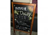 訪問介護 Daisyでスタッフ募集中!