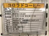 カフェ コロラド Vivi二条店 スタッフ大募集!