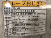 クレープおじさん BiVi京都二条店 パティシエ募集中!
