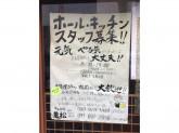 賄い無料☆亀松 関内ベイスターズ通り店でアルバイト募集中!