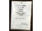 髪型自由☆京都酒場 AKAMARUでアルバイト募集中!