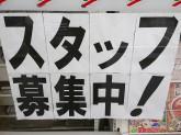 セブン-イレブン 大多喜船子店でスタッフ募集中!