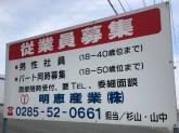 明恵産業株式会社 石橋工場◆従業員募集中!