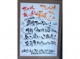 ここら屋 烏丸店 ホール&キッチンスタッフ募集中!