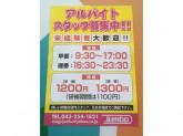 JUMBO(ジャンボ)稲毛店でアルバイト募集中!