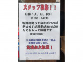 高校生大歓迎☆らーめん壱番でアルバイト募集中!
