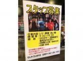 ちんちくりん イオンモール広島府中店でアルバイト募集中!