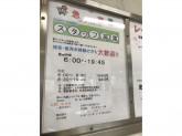週2日〜相談OK!!駅構内のコンビニでの接客・販売スタッフ