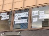 【急募】炭火串焼 とり芳でアルバイト募集中!