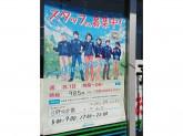ファミリーマート 日野四谷橋店でコンビニスタッフ募集中!