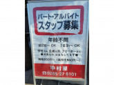 ラーメン屋スタッフ募集!