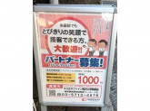 ココカラファイン 駒沢大学駅前店でレジ等スタッフ募集中!